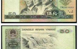第四套80版50元值多少钱