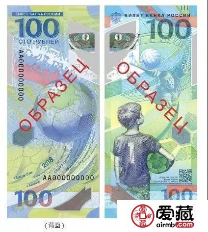 又一枚,俄罗斯世界杯纪念钞来了!