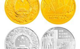 大鹏一日同风起  扶摇直上九万里——中国改革开放金银纪念币品赏
