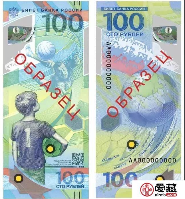 俄罗斯昨日发行世界杯纪念钞