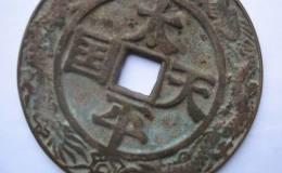 太平天国钱币是不是很值钱呢?