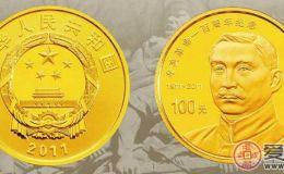 辛亥革命百年纪念币具有哪些特点?