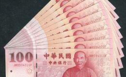 辛亥百年纪念钞