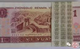 四版币的96版纸币为何只有一张壹元票面?