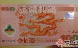 新世纪纪念龙钞市场价格