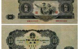 第二套人民币10元工农像收藏价格