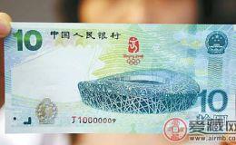 10元奥运会纪念钞值多少钱