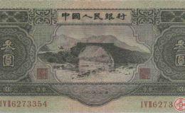 第二套人民币三元回收价格