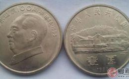 毛泽东诞辰100周年纪念币回收价格