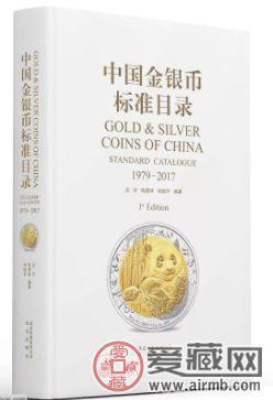 《中国金银币标准目录 1979-2017》正式发行