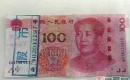 如何辨别假钞