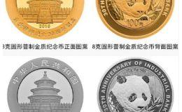兴业银行成立30周年熊猫加字金银纪念币