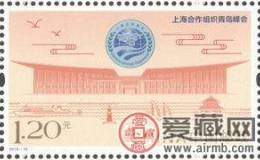 《上海合作组织青岛峰会》纪念邮票即将发行