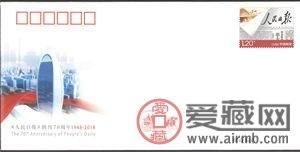 《<人民日报>创刊70周年》纪念邮资信封将发行