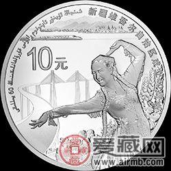 """美丽的新疆""""亚克西""""——新疆维吾尔自治区成立60周年1盎司银币"""