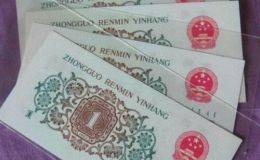 第三套人民币绿水印一角值多少钱