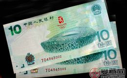 连号奥运纪念钞市场价格