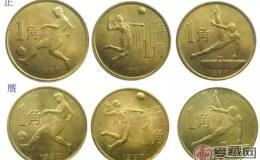六运会纪念币价值这么高!如何辨别真假?