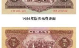第二套人民币伍元券(过渡版)设计印制始末