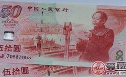 建国50周年纪念钞50连号回收价格