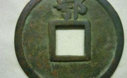 古钱币鉴定的方法