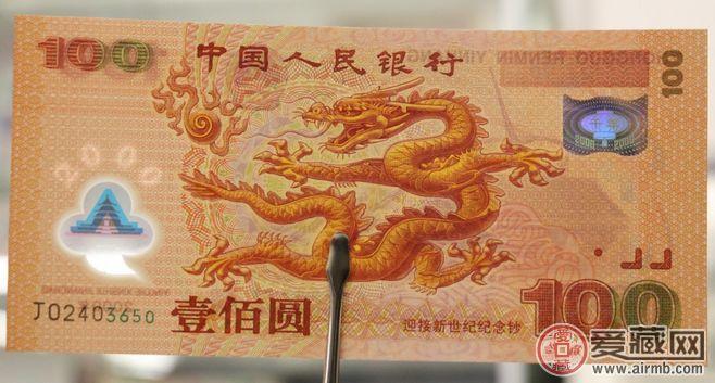 千禧龙年纪念钞值激情乱伦