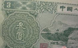 苏联版叁元值多少钱
