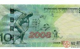29届奥运会纪念钞价格