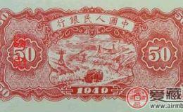 中華民國38年50元收藏價格