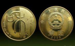 和字篆书纪念币价格