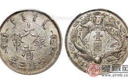 大清银币如何区分版本 市场为何爱收藏银币