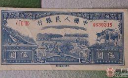 第一套人民币水牛5元最新价格