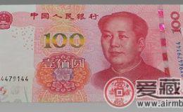 第五套人民币错版成为钱币史上的奇迹