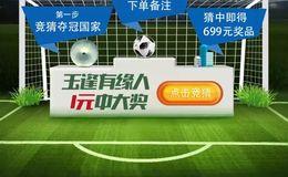 1元竞猜世界杯,赢699元爱藏翡翠评级平安扣