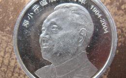 邓小平诞辰100周年纪念币值多少钱