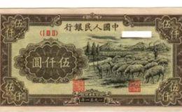 第一版人民币伍仟圆牧羊价格