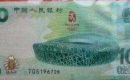 奥运10元绿钞回收价格