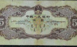 56年5元海鸥水印回收价格
