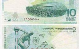 奥运绿钞10元回收价格是多少