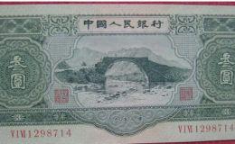 第二套人民币53年叁圆回收价格