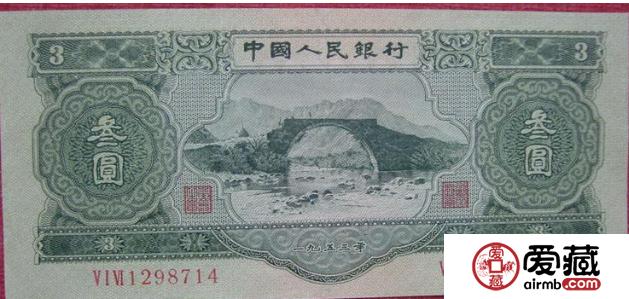 第二套人民幣53年叁圓回收價格