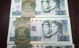 四版2元纸币腰条大全!