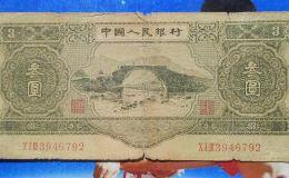 第二套人民幣面值三元即時行情