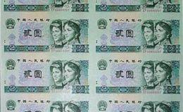 第四套人民币连体钞八连体回收价格是多少
