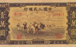 1951年马群图案纸币收藏价格