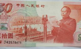 开国大典50元纪念钞价格是多少