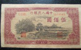 第一版人民币伍佰元瞻德城样票最新价格是多少