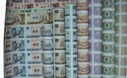 人民币整版钞即时行情