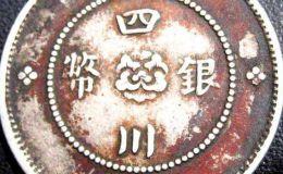 四川银币的背景与收藏