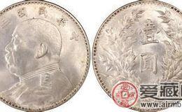 袁大头银元在历史中的地位怎样